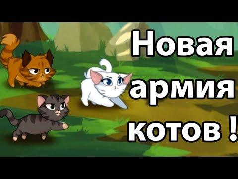 Новая армия котов ! ( Castle Cats )