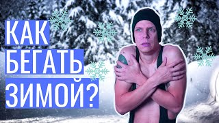 Зимний бег Как бегать зимой