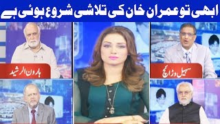 Think Tank With Syeda Ayesha Naaz - 23 July 2017   Dunya News