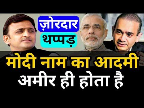 Akhilesh Yadav का Narendra Modi पर बड़ा हमला, कहा Modi नाम अमीर और संपन्न लोगों का होता है