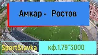 Амкар - Ростов | Премьер-лига - Тур 3 | Amkar - Rostov | Прогноз на 30.07.17