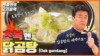 뽀오얀 국물이 제대로~ 더위 나기 보양식 '닭곰탕'