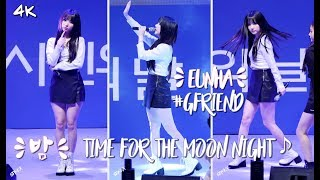 191017 GFRIEND 은하 - 밤 (4K 여자친구, EUNHA, Time For The Moon Night @밀양시민의날) 직캠 FANCAM by SPHiNX thumbnail