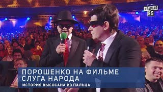 История высосана из пальца - Порошенко на фильме Слуга Народа