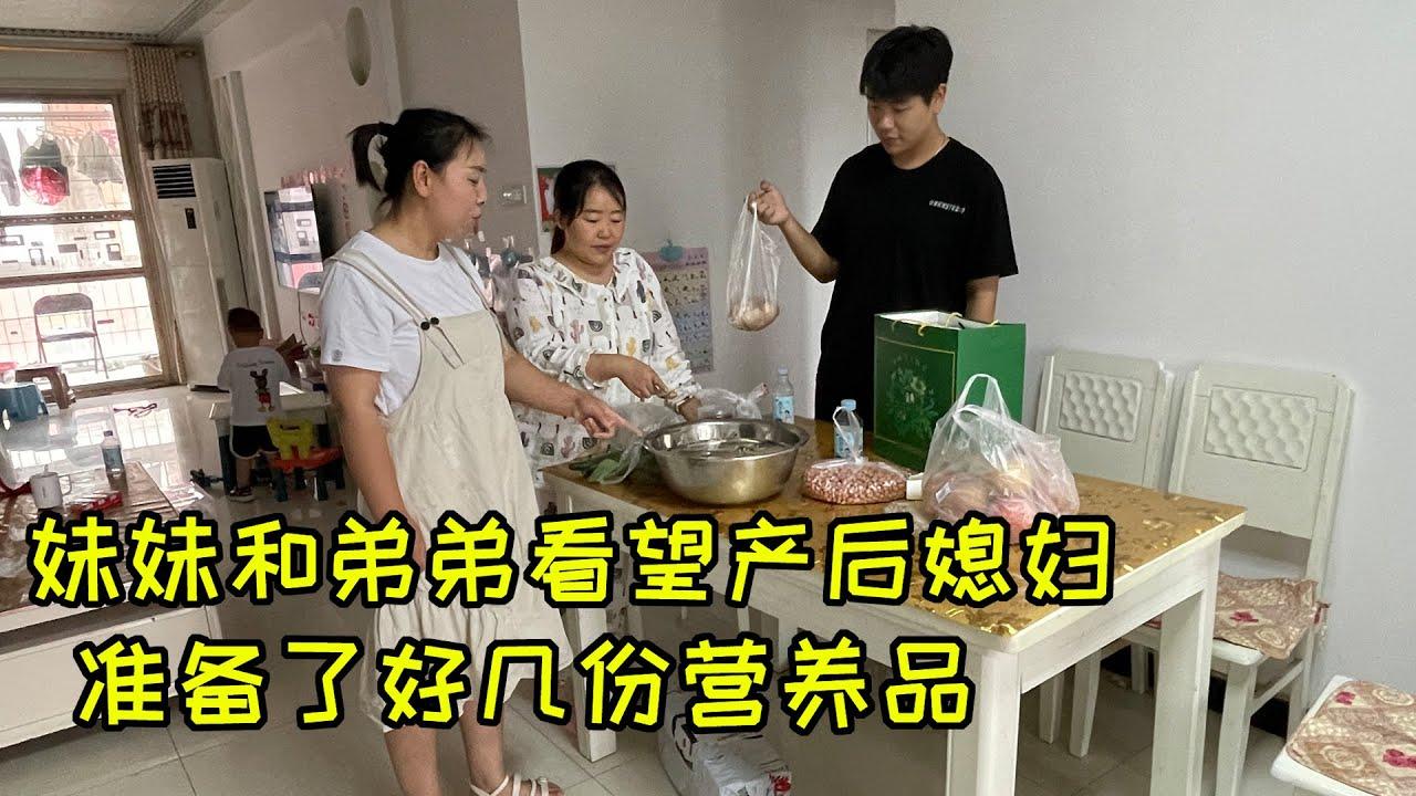 表弟大学放假了,跟着豆豆来看产后的媳妇,准备好几份营养品,暖心了