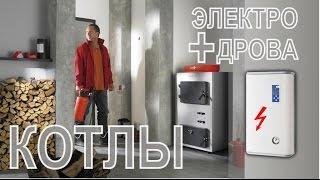 Котлы электро и дровянной в одном контуре теплого пола(Система отопление частного дома. Котлы отопления. Отопление дома теплыми полами. С помощью дров и электрики..., 2015-01-26T03:47:14.000Z)