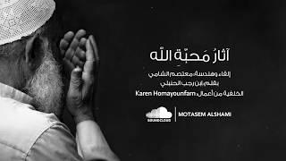 خاطرة | آثار محبة الله | موسيقى | إلقاء معتصم الشامي
