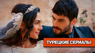 ТОП 10 Лучших Турецких Сериалов 2019
