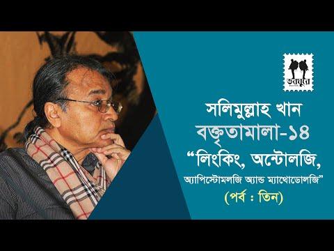 Salimullah Khan boktitamala 14 (3) | Linking, Antolaji, ayapistomalaji and myathodolaji