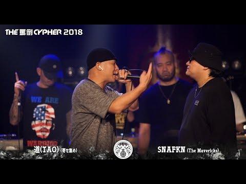 THE罵倒CYPHER2018 【道(TAO) vs SNAFKN】