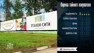 видео ЖК Эталон-Сити от Эталон Сити в Москве: отзывы и цены на квартиры в новостройке «Эталон Сити»