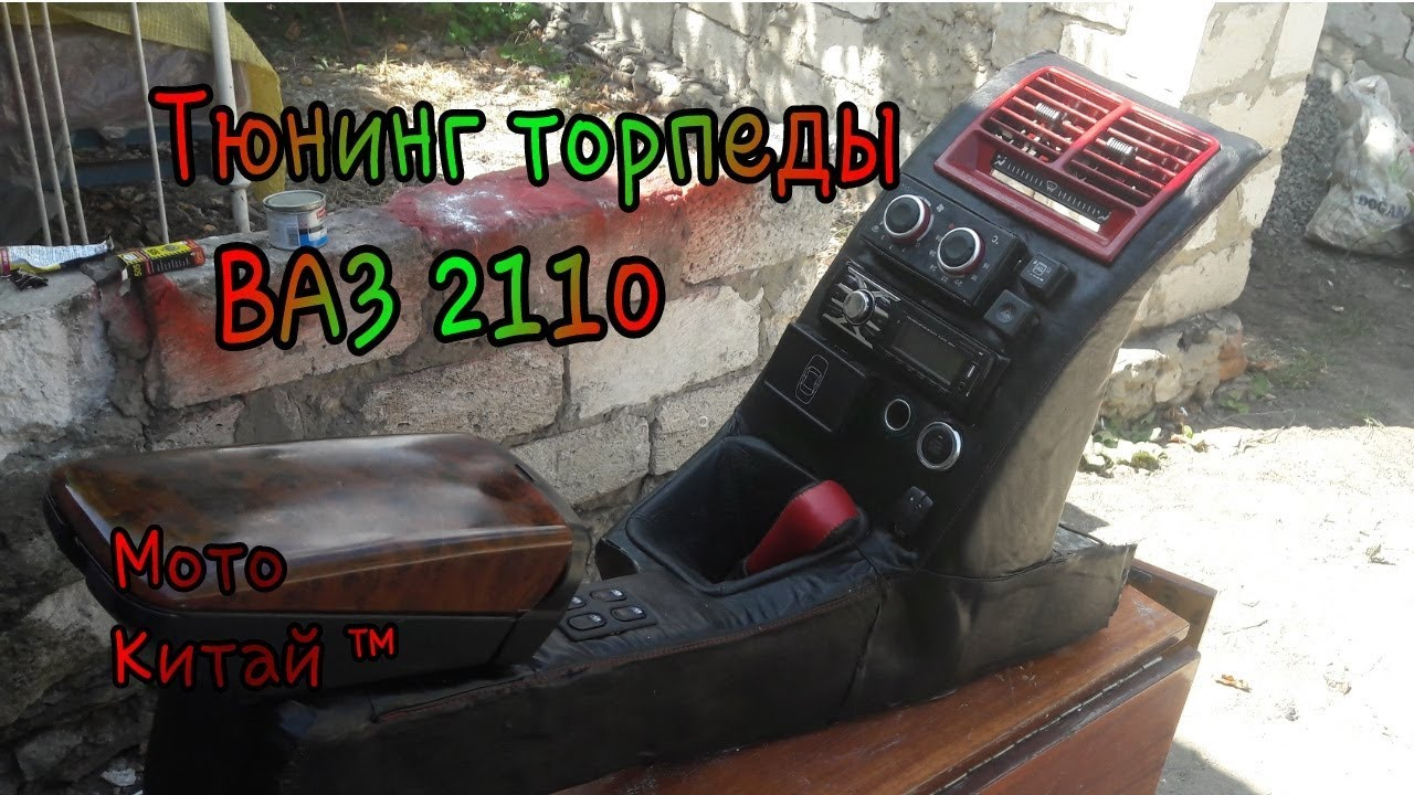 Тюнинг -Торпеда ВАЗ 2110 |Часть 1