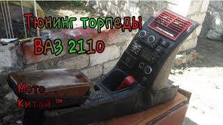 Тюнинг -Торпеда ВАЗ 2110
