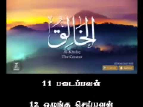 Asma Ul Husna With Tamil Meaning|| Nasheed