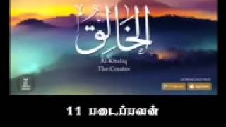 Asma Ul husna with Tamil meaning|| nasheed.mp3