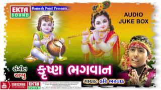 Krushna Bhagvan || Hari Bharavad || Gujarati