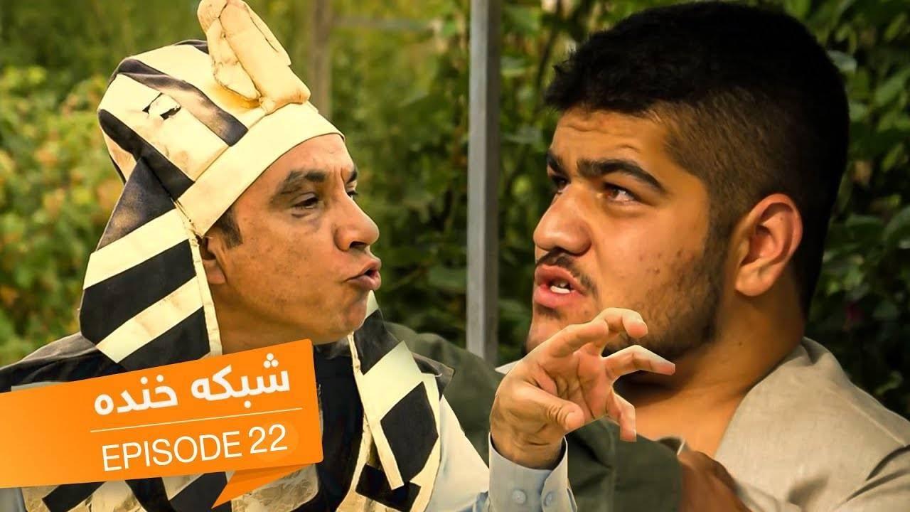 Download شبکه خنده - فصل ۷ - قسمت بیست و دوم | Shabake Khanda - Season 07 - Episode 22