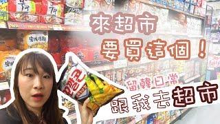 去韓國超市,不要再買XX!好吃的是這個!跟我一起逛超市|Yannie Hui