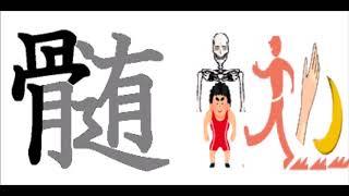 Group Ami  髄 書き順 thumbnail