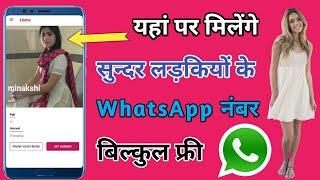 How To Get Unlimited Girls Mobile Number/Girl's Whatsapp Number For Chat And Friendship.