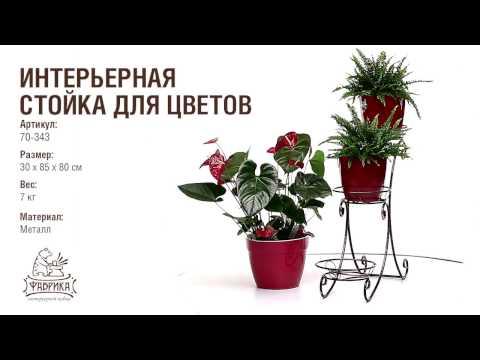 Стойка для цветов - производство  ❀ Подставка на 3 цветка оптом - Fabrikakovki