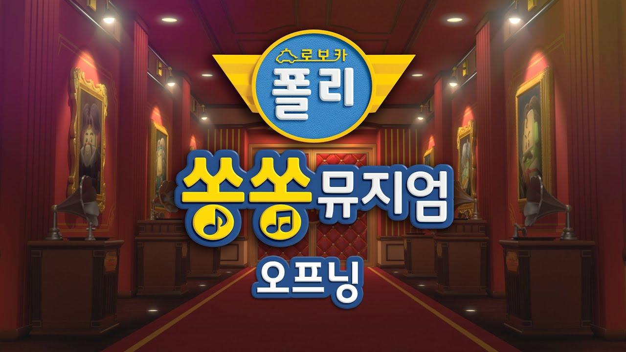 로보카폴리 쏭쏭뮤지엄 주제가 오프닝곡│뮤직비디오│인기 동요│로보카폴리 - 인기 동요