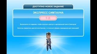 эКСПРЕСС СИМТАУНА В СИМС ФРИПЛЕЙ