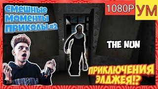 The Nun - Смешные моменты приколы #2 | Приключения Элджея | В гостях у монахине! | - (1080Р-60FPS)
