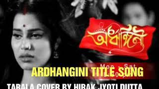 ARDHANGINI TITLE SONG...TABLA COVER BY HIRAK JYOTI DUTTA
