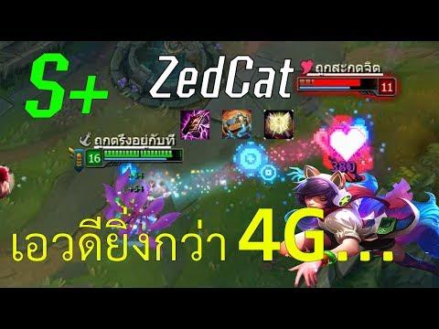 LOLTH - Ahri จิ้งจอกสาว S+   เมไจ25สแต่ก   หลบสกิลแบบดิจิตอล