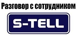 О компании S TELL (разговор с сотрудником)