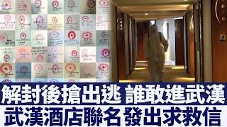 武漢酒店聯名發函向政府求救|新唐人亞太電視|20200423