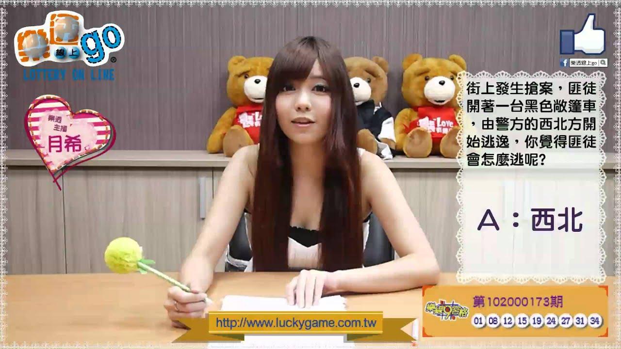 樂透線上GO 20130720 正妹報牌主播 月希 - YouTube