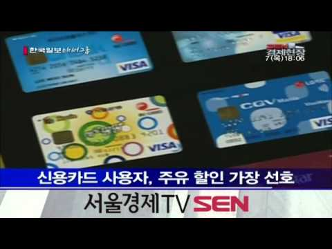 신용카드 사용자, 주유 할인 가장 선호