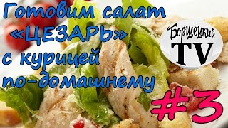 Как приготовить салат цезарь с курицей дома. Рецепт