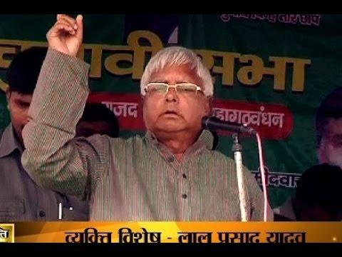 Vyakti Vishesh: Lalu Prasad Yadav hogs the limelight of upcoming Bihar Elections