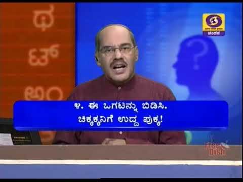 Thatt Anta Heli | Kannada Quiz Show | 23-04-2019 | DD Chandana