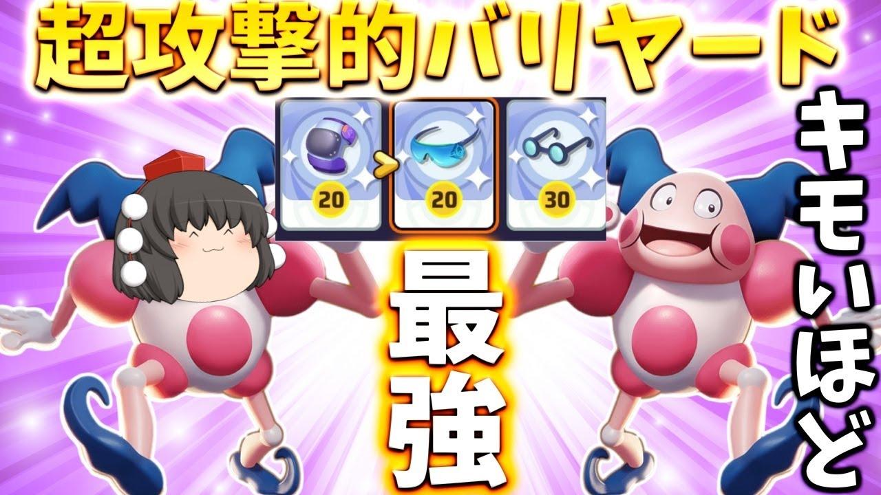 【ポケモンユナイト】キモいほど強い!最強の一撃を放つ超攻撃的バリヤード!【ゆっくり実況】