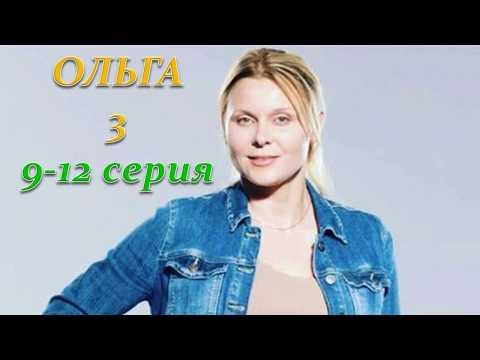 Кадры из фильма Ольга - 3 сезон 12 серия