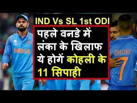 Ind vs SL 1st ODI: Team India palying XI aginst Srilanka | Headlines Sports