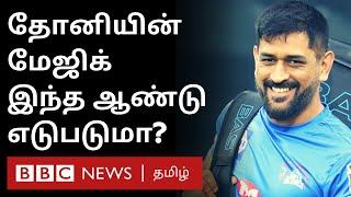 IPL 2020: அணிகளின் பலம் என்ன? பலவீனம் என்ன? – ஒரு அலசல் | CSK vs MI | Match details