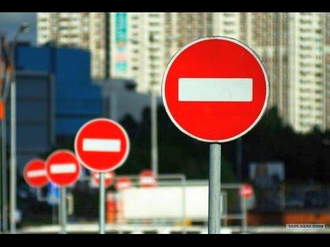 Штраф за запрещающий знак