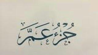 جزء عم كامل بصوت القارئ اسلام صبحي اجمل صوت في العلم روعة جدآ HD