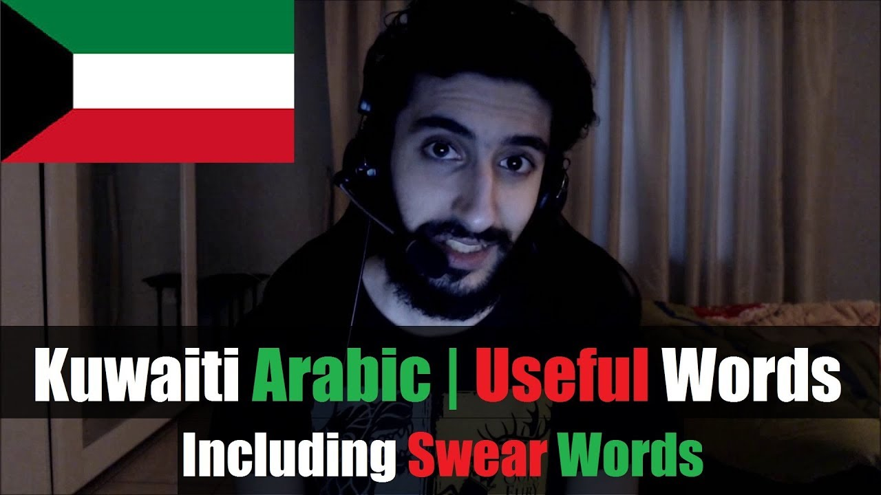 Kuwaiti Arabic How Does It Sound Useful Swear Words