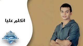 Mohamed Mohie - Etkalem 3alya | محمد محى -  اتكلم عليا