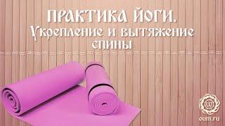 Практика йоги. Укрепление и вытяжение спины. Екатерина Андросова