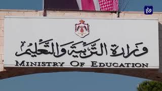 وزارة التربية والتعليم تحدد موعد عقد امتحان الثانوية العامة (15/2/2020)