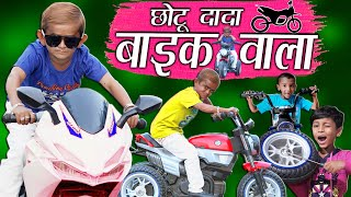 "CHOTU DADA BIKE WALA | ""छोटू की बाइक"" Khandesh Hindi Comedy 