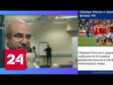Мосгорсуд признал Браудера виновным - Россия 24