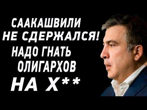 Пора гнать олигархов от кормушки! Эмоциональное заявление Саакашвили. Украинцы поддержат